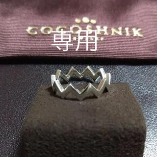 ココシュニック(COCOSHNIK)のinucoプロフ必読様専用(リング(指輪))