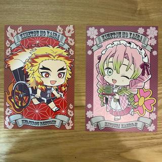 集英社 - 鬼滅の刃 ポストカード 2枚セット