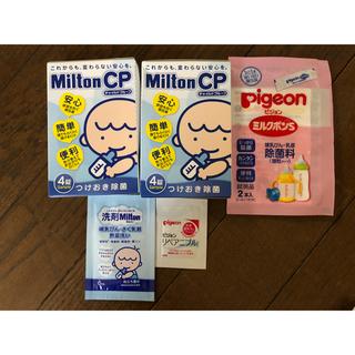 ミントン(MINTON)のミルトン8錠&ミルクポンS2本(食器/哺乳ビン用洗剤)
