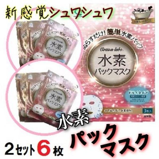 超立体 マスク / 新感覚のフェイスパックマスク☆水素パックマスク☆徳用2セット(6枚)の通販