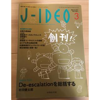 最終値下げ!J-IDEO 2017年 3月号、5月号セット(健康/医学)