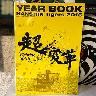 ハンシンタイガース(阪神タイガース)の阪神タイガ-ス公式イヤ-ブック 2016(その他)