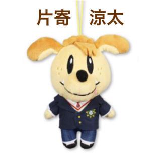 GENERATIONS - 片寄涼太 ハイスクールマスコット ぬいぐるみ ジェネレーションズ