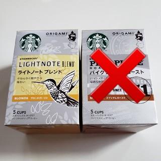 Starbucks Coffee - スターバックスコーヒー オリガミ