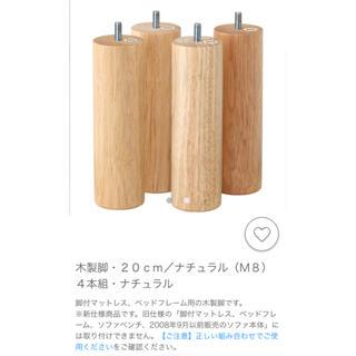 ムジルシリョウヒン(MUJI (無印良品))の無印良品 マットレス木製脚(ナチュラル)20㎝(脚付きマットレスベッド)