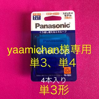 パナソニック(Panasonic)のエネループ Panasonic 単3★4本★(バッテリー/充電器)
