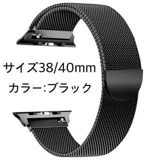 送料無料 Applewatch ミラネーゼループバンド アップルウォッチ 時計(腕時計(デジタル))