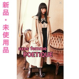 axes femme - axes femme POETIQUE☆フリルフードストリングコート☆新品未使用