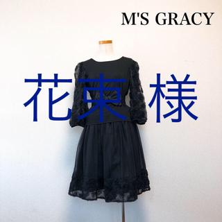 M'S GRACY - 【新品未使用】M'S GRACY セットアップ 3点セット オーガンジー 薔薇