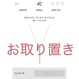4℃ - 4°C K18イエローゴールド ネックレス ダイヤ ヨンドシー