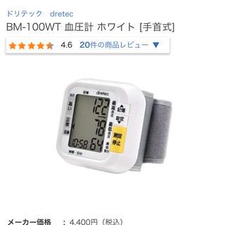 タニタ(TANITA)のドリテック 血圧計(その他)