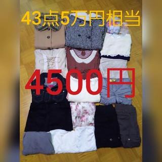 MAJESTIC LEGON - 43点5万円相当★おまけ付き★