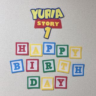 トイストーリー 一歳誕生日 飾り