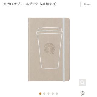 スターバックスコーヒー(Starbucks Coffee)のスタバ2020スケジュールブック(カレンダー/スケジュール)