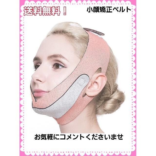マスク w遮断 / 小顔 ベルト リフトアップ フェイスマスク グッズ メンズ レディースの通販