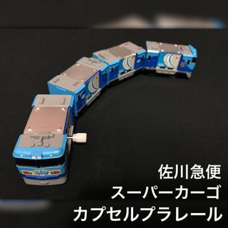 タカラトミーアーツ(T-ARTS)のカプセルプラレール ゼンマイ車 佐川急便 スーパーカーゴ(電車のおもちゃ/車)