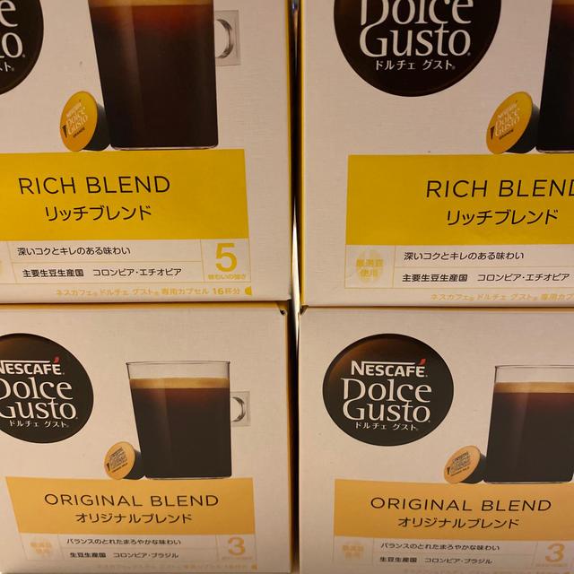Nestle(ネスレ)のネスレ ドルチェグスト リッチブレンド&オリジナルブレンド 食品/飲料/酒の飲料(コーヒー)の商品写真