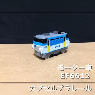タカラトミーアーツ(T-ARTS)のカプセルプラレール モーター車 EF6612(電車のおもちゃ/車)