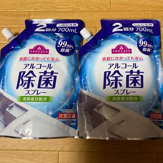 イオン(AEON)のアルコール除菌スプレー 2回分×2袋セット 新品(アルコールグッズ)