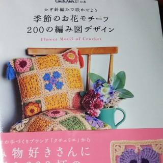 フェリシモ(FELISSIMO)のかぎ針編みで咲かせよう季節のお花モチ-フ200の編み図デザイン(趣味/スポーツ/実用)