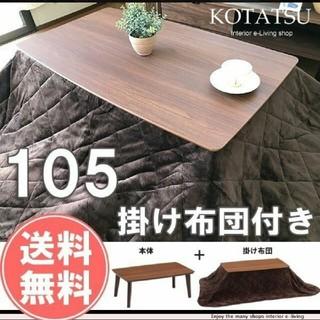 MUJI (無印良品) - こたつ ローテーブル 木製 ナチュラル