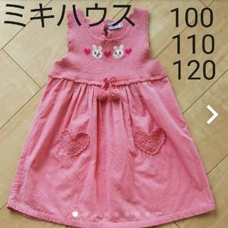 mikihouse - ミキハウス ワンピース 100 110 120 ジャンパースカート ハート