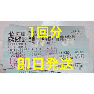 ジェイアール(JR)の青春18切符 1回分 即日発送(鉄道乗車券)