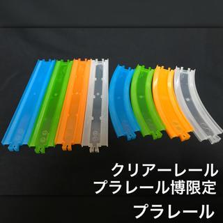 Takara Tomy - プラレール カラーレール プラレール博限定 クリアーレール