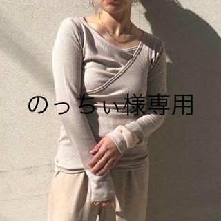 TODAYFUL - 【のっちぃ様専用】レイヤードトップス ベージュ
