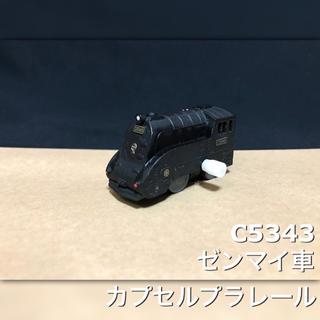 タカラトミーアーツ(T-ARTS)のカプセルプラレール ゼンマイ車 CD5434(電車のおもちゃ/車)