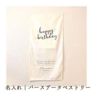 happybirthday♡ロング♡ベビー♡誕生日タペストリー