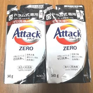 カオウ(花王)の☆アタックゼロ ドラム式専用 詰め替え 2個☆(洗剤/柔軟剤)