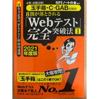ヨウセンシャ(洋泉社)の必勝・就職試験!8割が落とされる「Webテスト」完全突破法 1 2021年度版(語学/参考書)