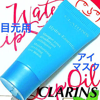 クラランス(CLARINS)の新品♡イドラエッセンシャルアイマスク*イドラ♡CLARINS クラランス (アイケア/アイクリーム)