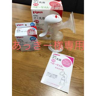 ピジョン(Pigeon)のピジョン 搾乳機と母乳フリーザーパック セット売り(その他)
