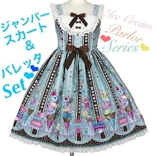 Angelic Pretty - 【新品】Ice Cream Parlorジャンパースカート&バレッタ(ミント)