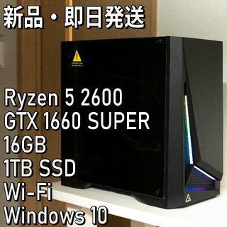 新品即日発送 GTX1660SUPER&Ryzen2600搭載ゲーミングPC