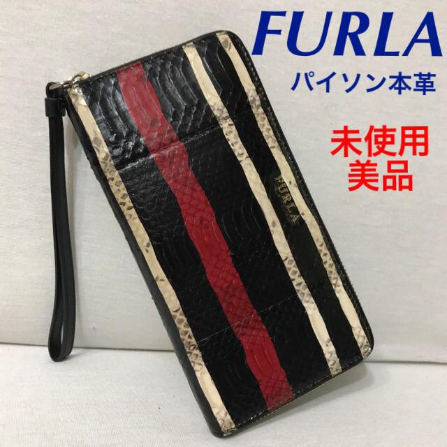 Furla - フルラ 未使用 パイソン本革 長財布 美品 コーチ グッチ プラダ 好きにもの通販