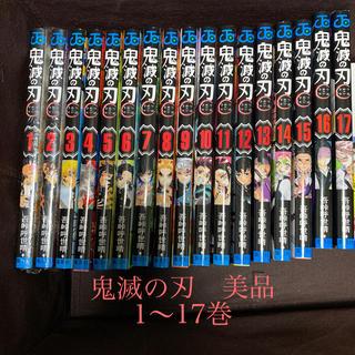 集英社 - 鬼滅の刃 1〜17巻 美品(1巻、2巻のみ新品未開封シュリンク)
