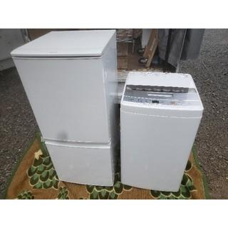 神奈川県内、一部東京都の方に配送設置無料 冷蔵庫&洗濯機