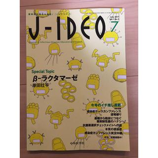 J-IDEO セット(健康/医学)