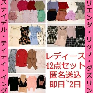 ダズリン(dazzlin)のダズリン 他 レディース ブランド服 大量 42点 セット まとめ売り(セット/コーデ)
