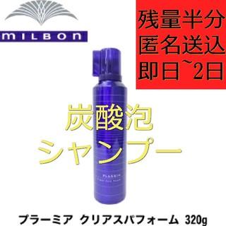 ミルボン(ミルボン)のMILBON ミルボン プラーミア クリアスパフォーム 320g 残量半分弱(シャンプー)