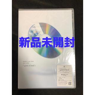 嵐 - 新品 嵐 LIVE TOUR 2017ー2018 untitled DVD