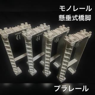 Takara Tomy - プラレール モノレール  橋脚 懸垂式 4脚