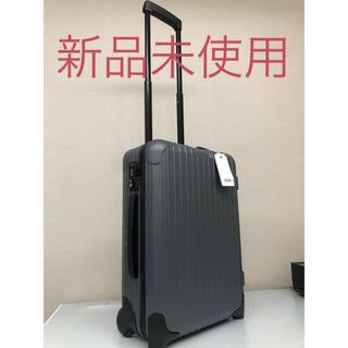 リモワ(RIMOWA)のRIMOWA リモワ サルサ 2輪 スーツケース マットグレー 新品未使用(トラベルバッグ/スーツケース)
