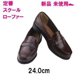 スクール ! 学生靴 ! ローファー カジュアル ブラウン 24cm(ローファー/革靴)