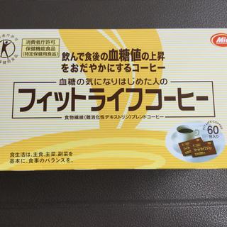 フィットライフコーヒー 60包入 送料無料、新品
