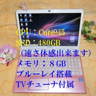 SONY - ピンクの可愛VAIO Core i5/SSD/8G/Win10/BD/TV