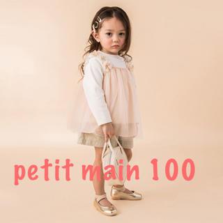 petit main - petit main リブT×花シフォンキャミセット100 新品未使用